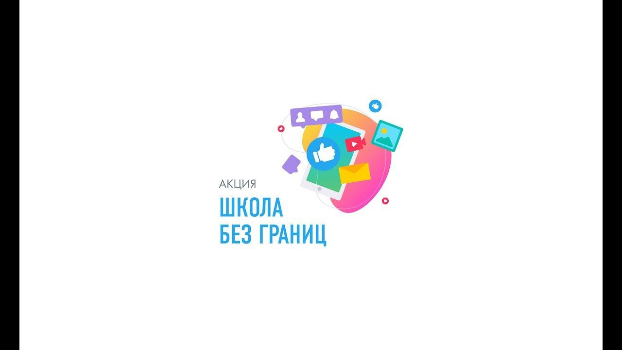 Школа без границ   КП Челябинск 441b870d06a
